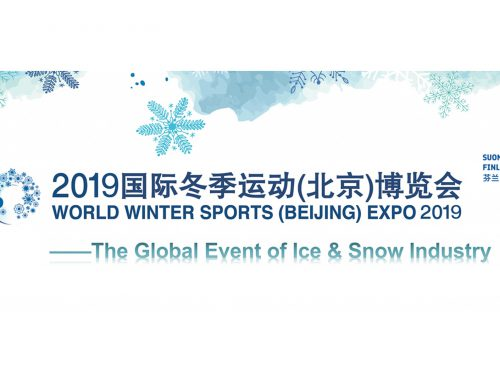 We invite you to visit our booth at the World Winter Sport (Beijing) EXPO 2019!